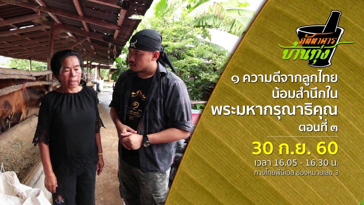 ภัตตาคารบ้านทุ่ง - ๑ ความดีจากลูกไทย น้อมสำนึกในพระมหากรุณาธิคุณ ตอนที่ ๓