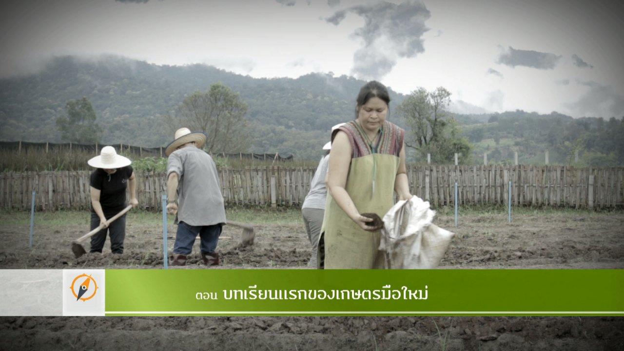 The North องศาเหนือ - บทเรียนแรกของเกษตรมือใหม่