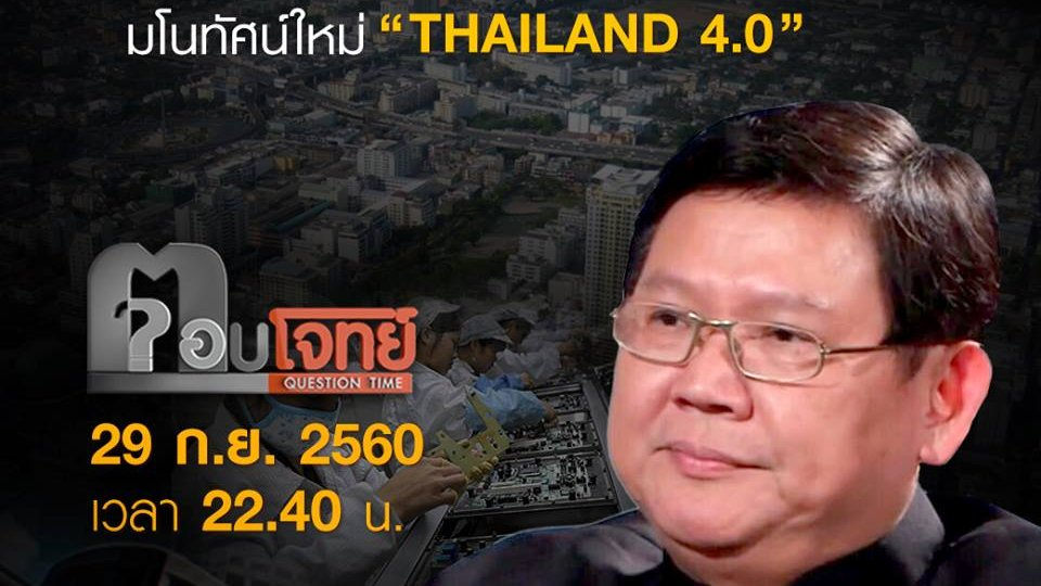 """ตอบโจทย์ - """"ปรับความคิด เปลี่ยนตัวเอง"""" มโนทัศน์ใหม่ """"THAILAND 4.0"""""""