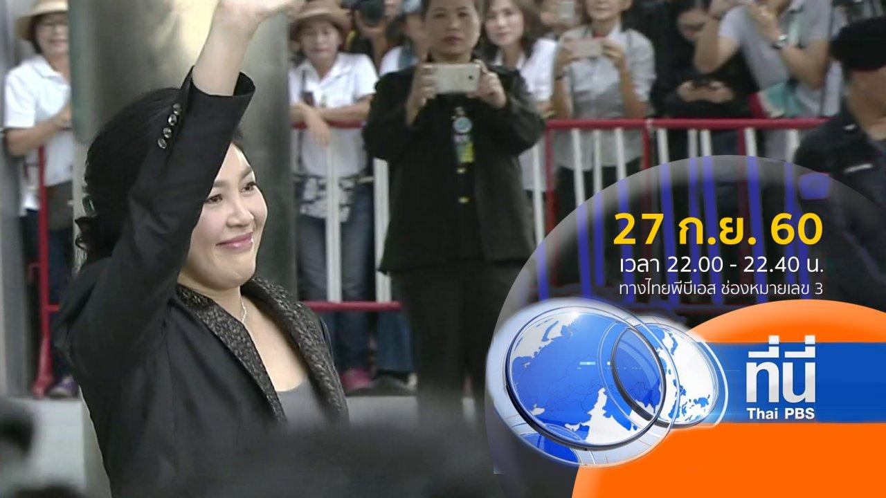 ที่นี่ Thai PBS - ประเด็นข่าว ( 27 ก.ย. 60)