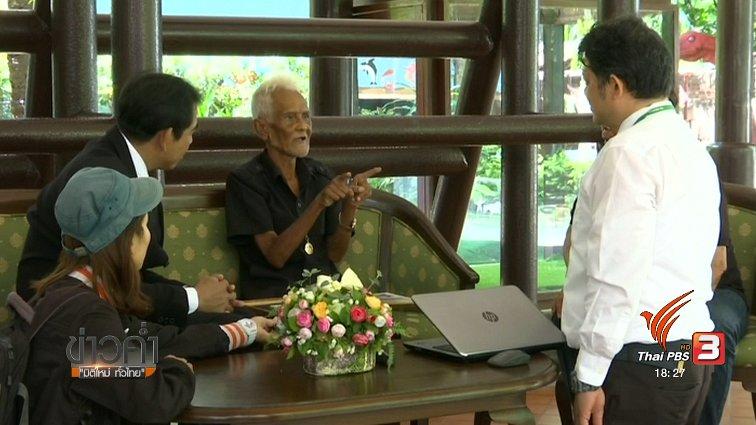 ข่าวค่ำ มิติใหม่ทั่วไทย - ประเด็นข่าว (27 ก.ย. 60)