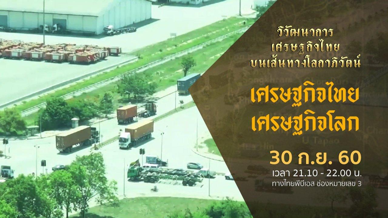วิวัฒนาการเศรษฐกิจไทย บนเส้นทางโลกาภิวัตน์ - เศรษฐกิจไทย เศรษฐกิจโลก