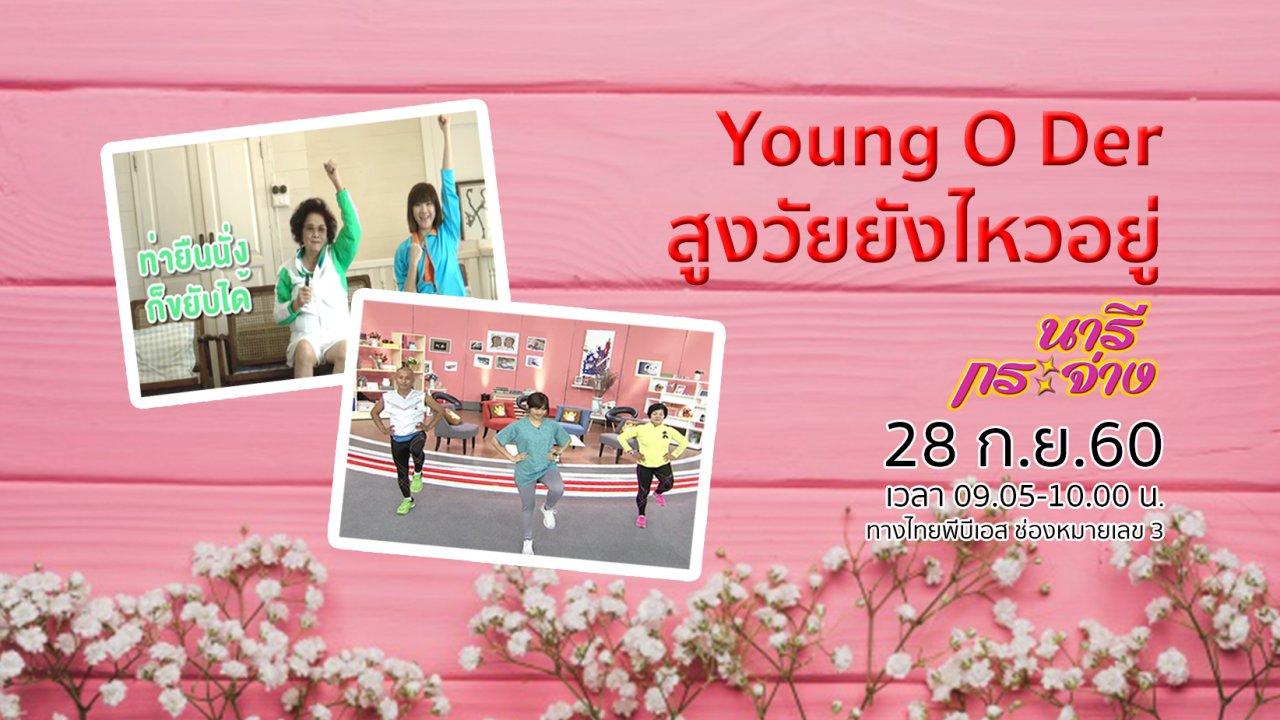 นารีกระจ่าง - โครงการ Young O Der สูงวัยยังไหวอยู่, กินตามธาตุ ปรับสมดุลร่างกาย