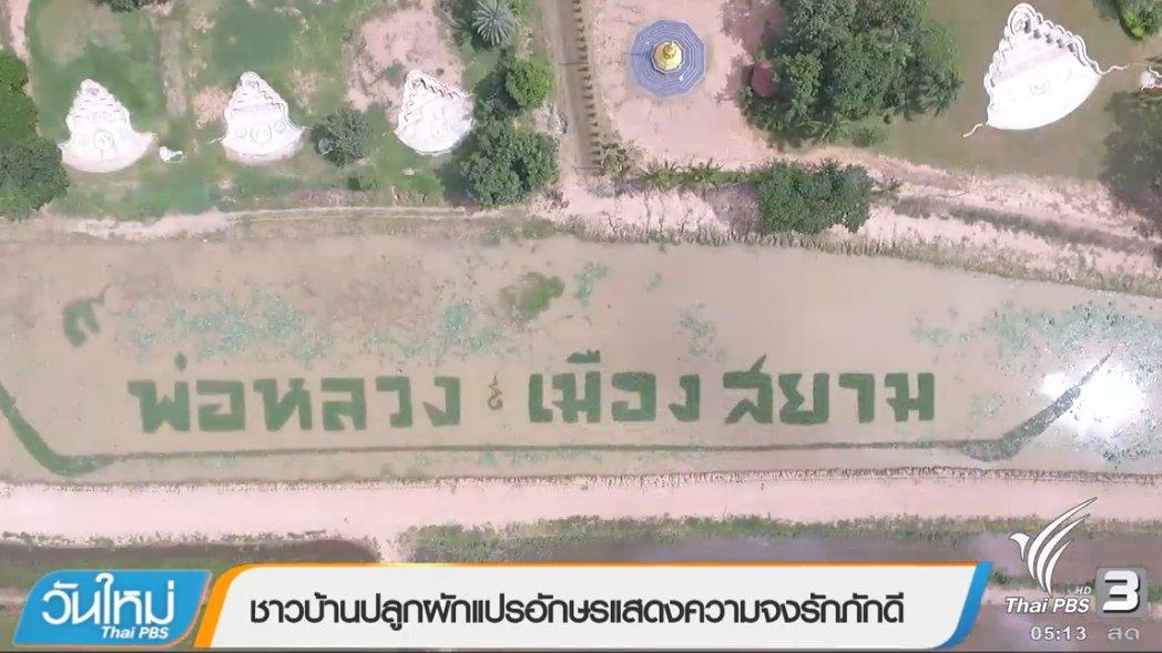 วันใหม่  ไทยพีบีเอส - ประเด็นข่าว (2 ต.ค. 60)
