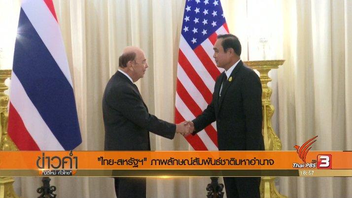 ข่าวค่ำ มิติใหม่ทั่วไทย - ประเด็นข่าว (29 ก.ย. 60)