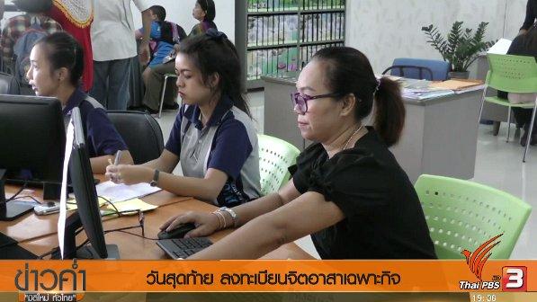 ข่าวค่ำ มิติใหม่ทั่วไทย - ประเด็นข่าว (30 ก.ย. 60)