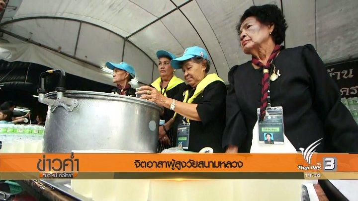 ข่าวค่ำ มิติใหม่ทั่วไทย - ประเด็นข่าว (1 ต.ค. 60)