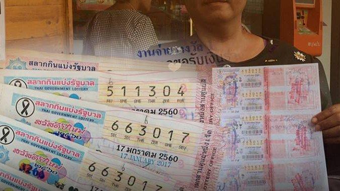 สถานีประชาชน - เตือนภัย! ปลอมลอตเตอรี่หลอกขึ้นเงิน เสียหายกว่า 180,000 บาท เขตหนองจอก กทม.
