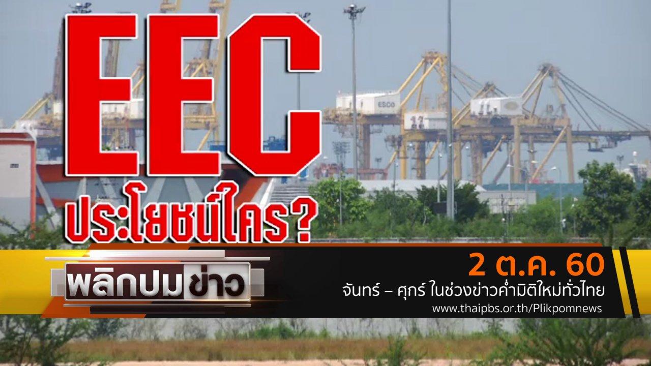 พลิกปมข่าว - EEC ประโยชน์ใคร ?