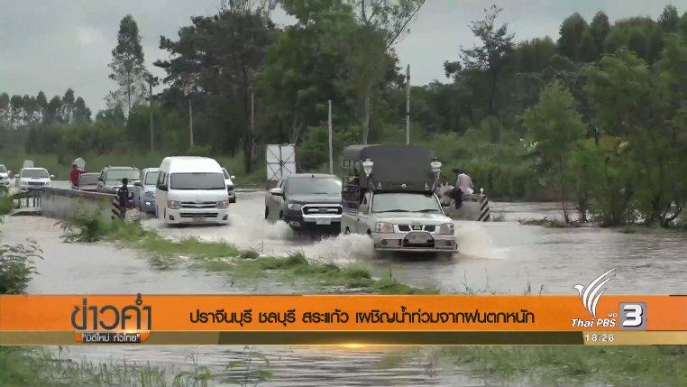 ข่าวค่ำ มิติใหม่ทั่วไทย - ประเด็นข่าว (3 ต.ค. 60)