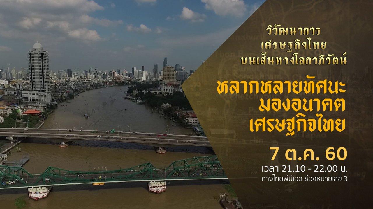วิวัฒนาการเศรษฐกิจไทย บนเส้นทางโลกาภิวัตน์ - หลากหลายทัศนะมองอนาคตเศรษฐกิจไทย