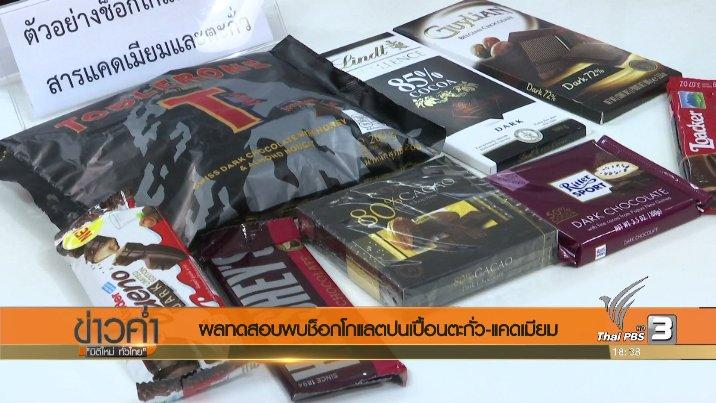 ข่าวค่ำ มิติใหม่ทั่วไทย - ประเด็นข่าว (4 ต.ค. 60)
