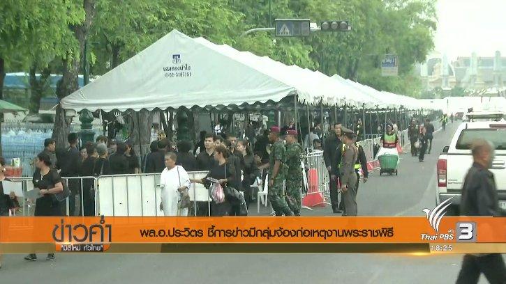 ข่าวค่ำ มิติใหม่ทั่วไทย - ประเด็นข่าว (2 ต.ค. 60)
