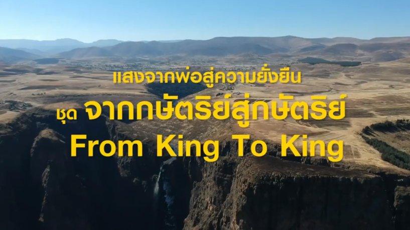 แสงจากพ่อ น้อมศิระกราน เสด็จสู่สวรรคาลัย - จากกษัตริย์สู่กษัตริย์ From King To King ตอน 1