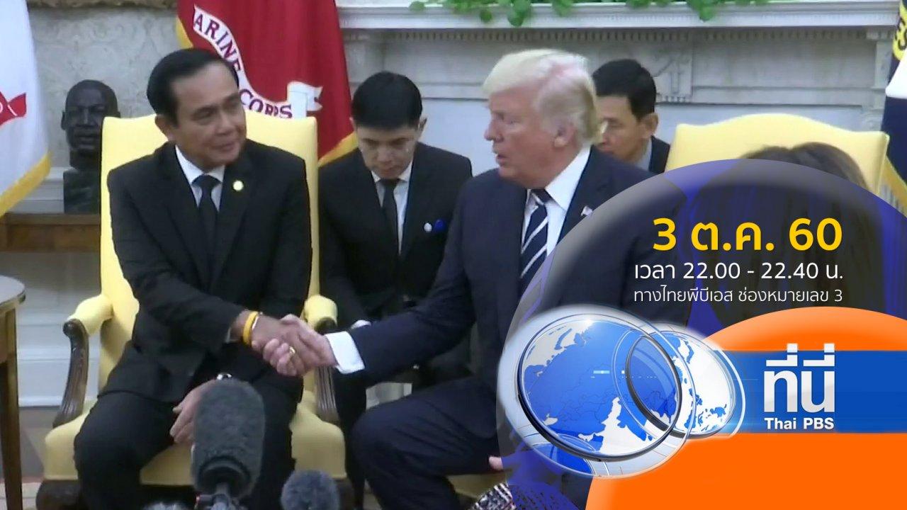 ที่นี่ Thai PBS - ประเด็นข่าว ( 3 ต.ค. 60)