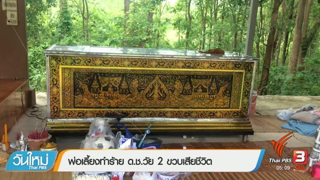 วันใหม่  ไทยพีบีเอส - ประเด็นข่าว (15 พ.ค. 60)