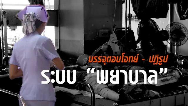 """พลิกปมข่าว - บรรจุตอบโจทย์ - ปฏิรูประบบ """"พยาบาล"""""""