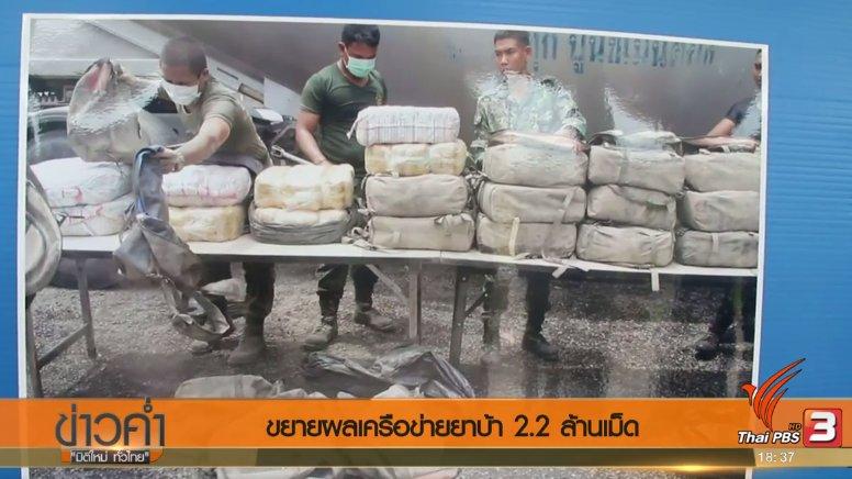 ข่าวค่ำ มิติใหม่ทั่วไทย - ประเด็นข่าว (16 พ.ค. 60)