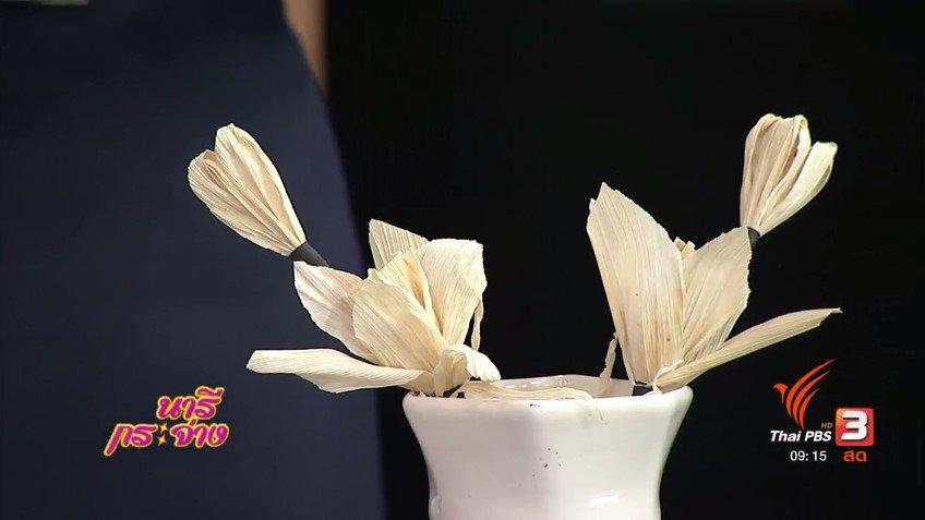 """นารีกระจ่าง - การประดิษฐ์ดอกไม้จันทน์, ตำนานอาหารไทย, นิทรรศการ """"งดงามในความพอเพียง"""""""