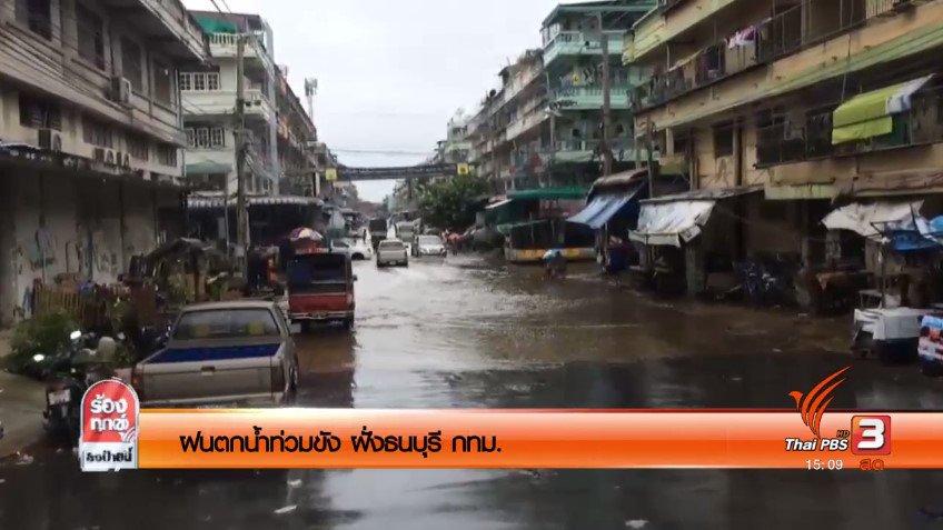 ร้องทุก(ข์) ลงป้ายนี้ - ฝนตกน้ำท่วมขัง ฝั่งธนบุรี กทม.