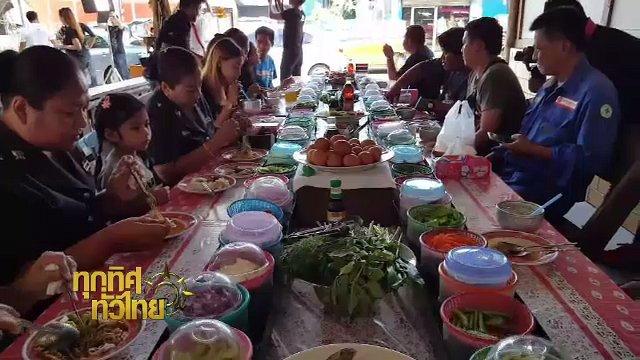 ทุกทิศทั่วไทย - ประเด็นข่าว (15 พ.ค. 60)
