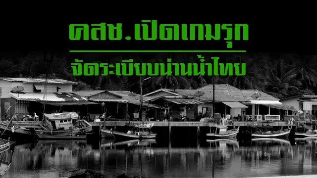 พลิกปมข่าว - คสช. เปิดเกมรุก จัดระเบียบน่านน้ำไทย
