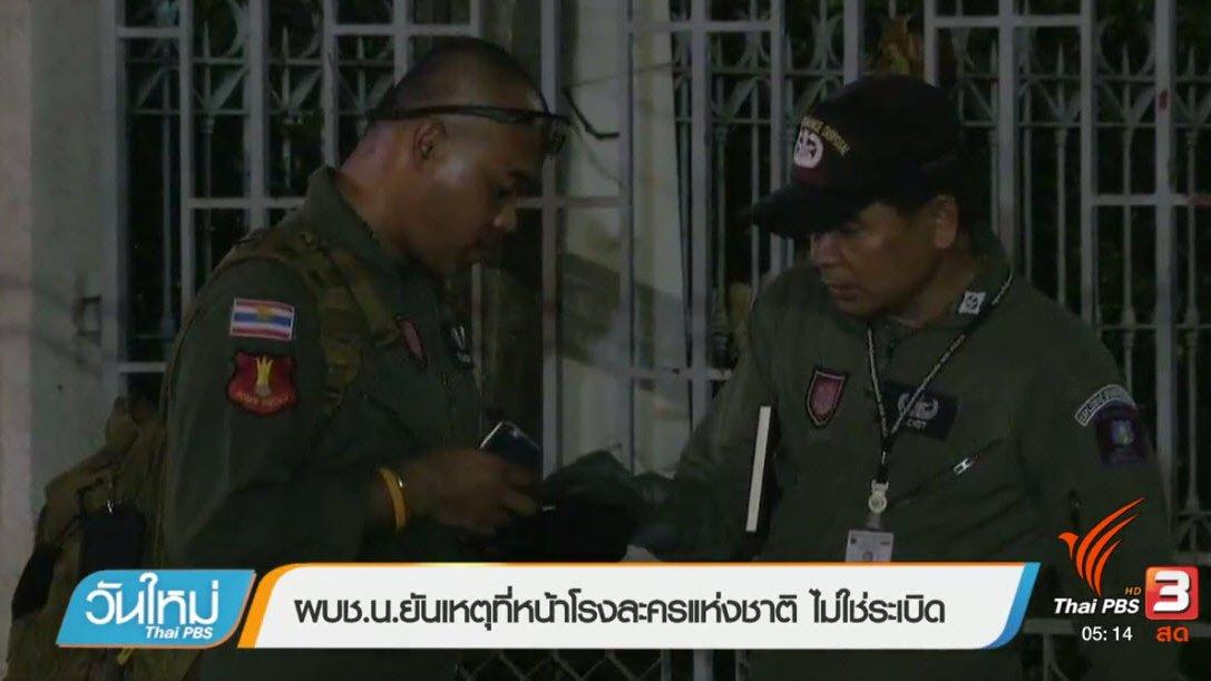 วันใหม่  ไทยพีบีเอส - ประเด็นข่าว (16 พ.ค. 60)