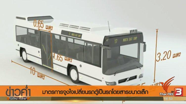 ข่าวค่ำ มิติใหม่ทั่วไทย - ประเด็นข่าว (15 พ.ค. 60)