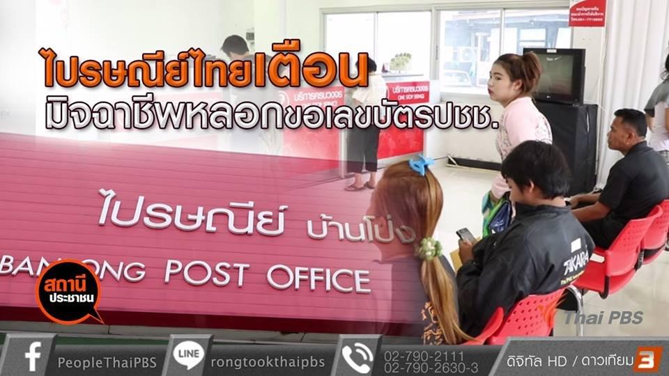 สถานีประชาชน - ไปรษณีย์ไทยเตือนมิจฉาชีพหลอกขอเลขบัตรประชาชน