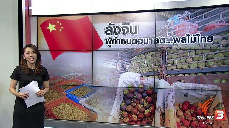 ข่าวค่ำ มิติใหม่ทั่วไทย - ประเด็นข่าว (18 พ.ค. 60)