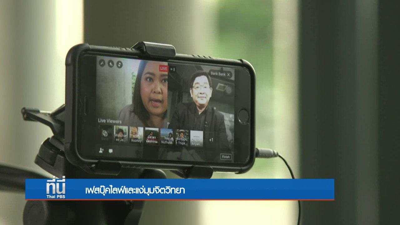 ที่นี่ Thai PBS - ประเด็นข่าว (19 พ.ค. 60)