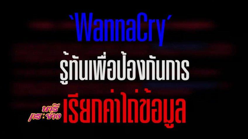 """นารีกระจ่าง - มัลแวร์ WannaCry, แก้ปวดเมื่อยด้วย """"การขูดขิงน้ำมันไพล"""", เมนูผัดไทยกุ้งเสือใหญ่"""