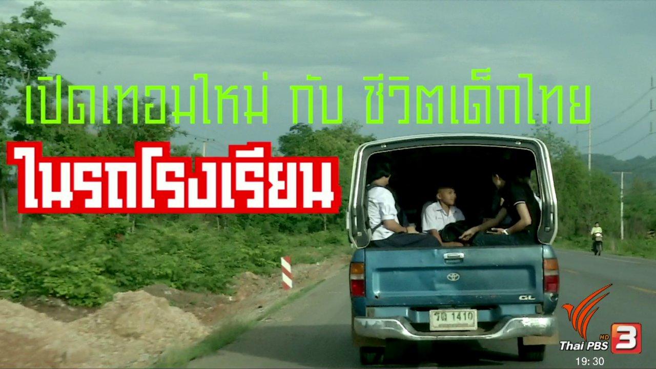 พลิกปมข่าว - เปิดเทอมใหม่ กับ ชีวิตเด็กไทยในรถโรงเรียน