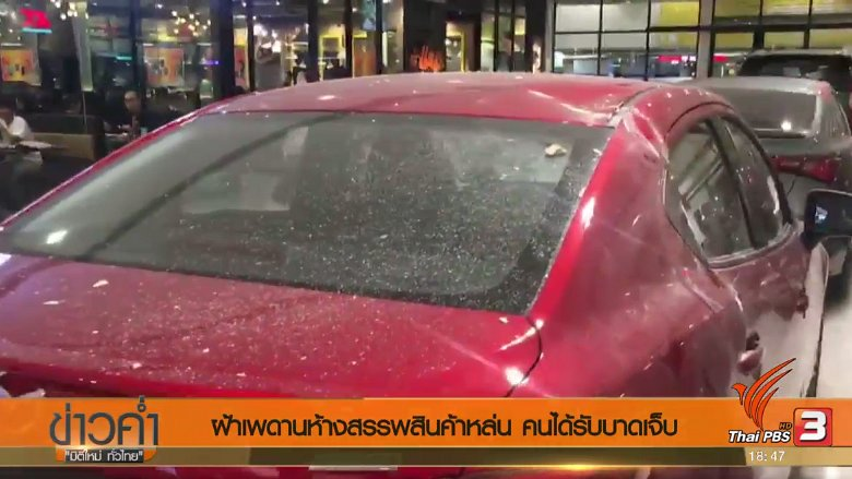 ข่าวค่ำ มิติใหม่ทั่วไทย - ประเด็นข่าว (17 พ.ค. 60)