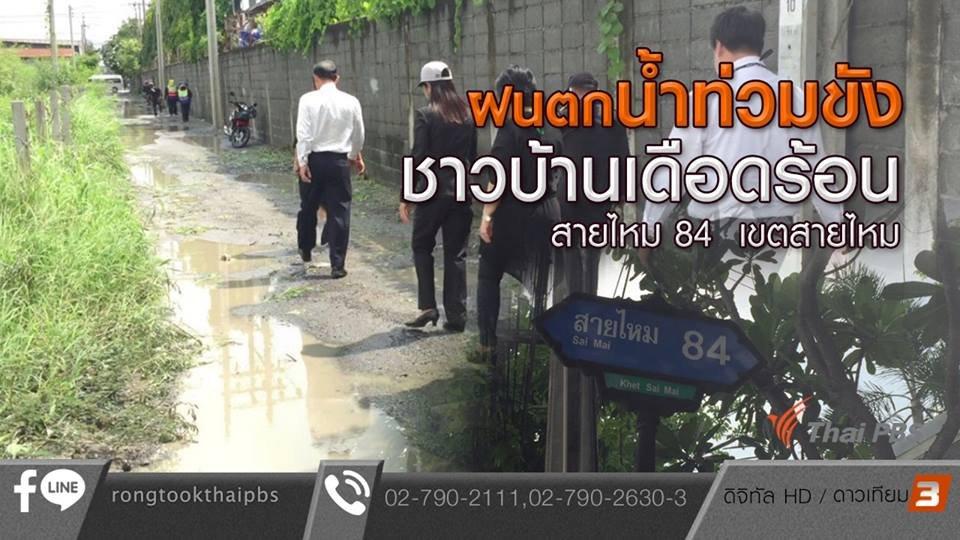 ร้องทุก(ข์) ลงป้ายนี้ - ฝนตกน้ำท่วมขัง ชาวบ้านเดือดร้อน สายไหม 84 เขตสายไหม