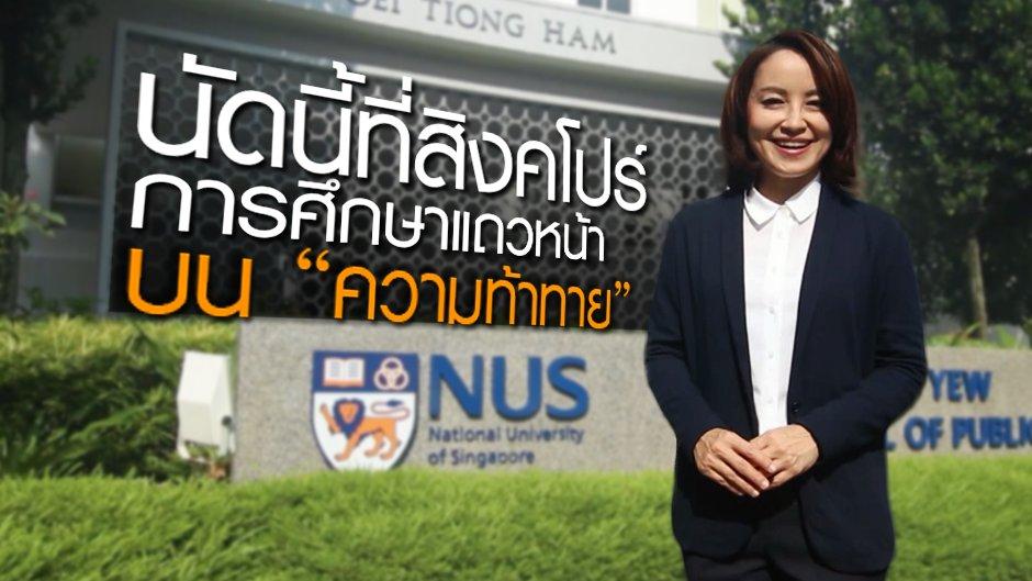 มีนัดกับณัฏฐา - นัดนี้ที่สิงคโปร์ : การศึกษาแถวหน้า บนความท้าทาย
