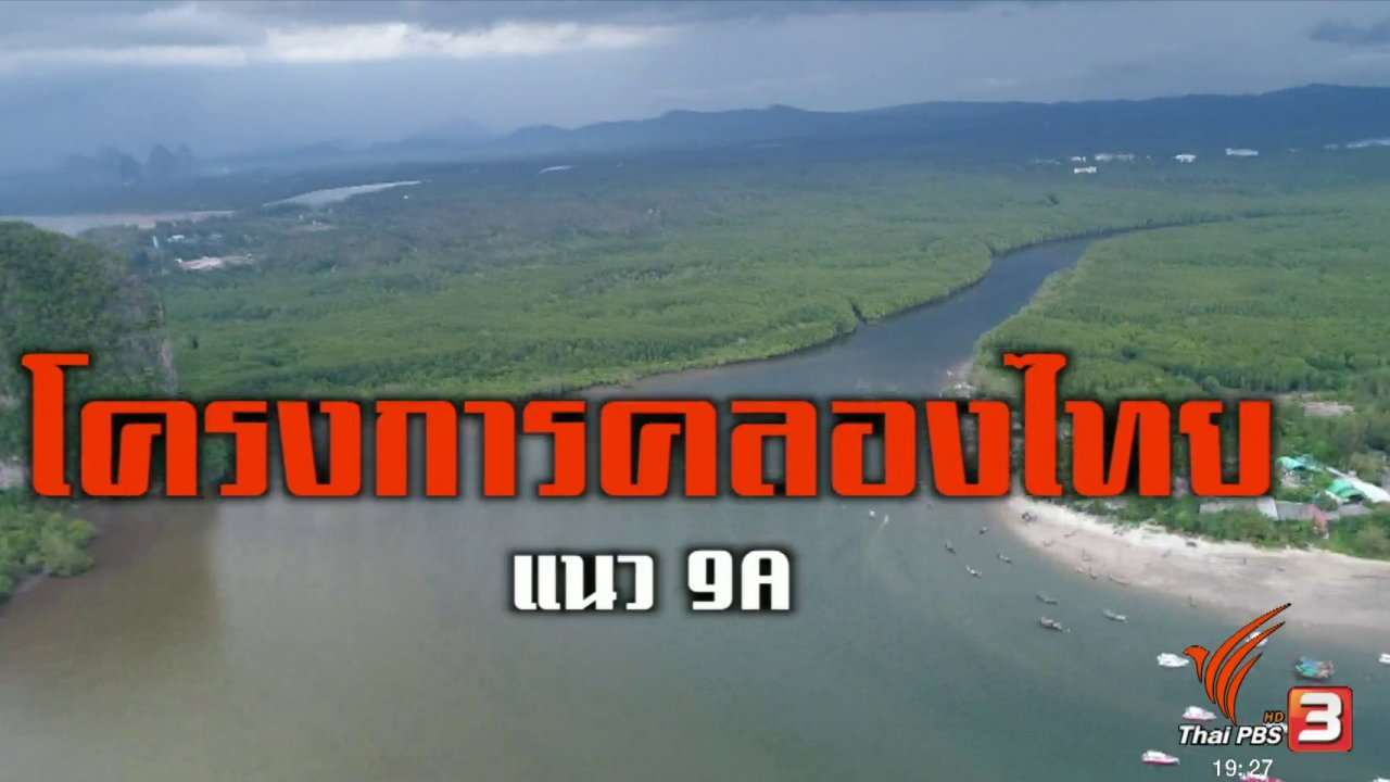 พลิกปมข่าว - ขุดคลองไทยแนว 9A