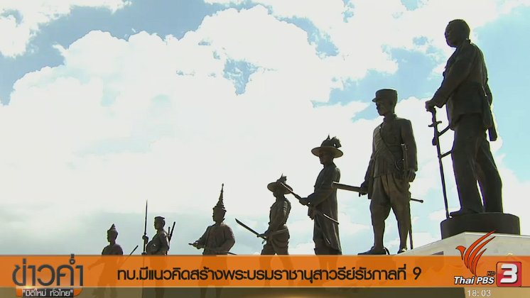 ข่าวค่ำ มิติใหม่ทั่วไทย - ประเด็นข่าว (19 พ.ค. 60)