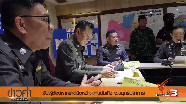 ข่าวค่ำ มิติใหม่ทั่วไทย - ประเด็นข่าว (12 พ.ค. 60)