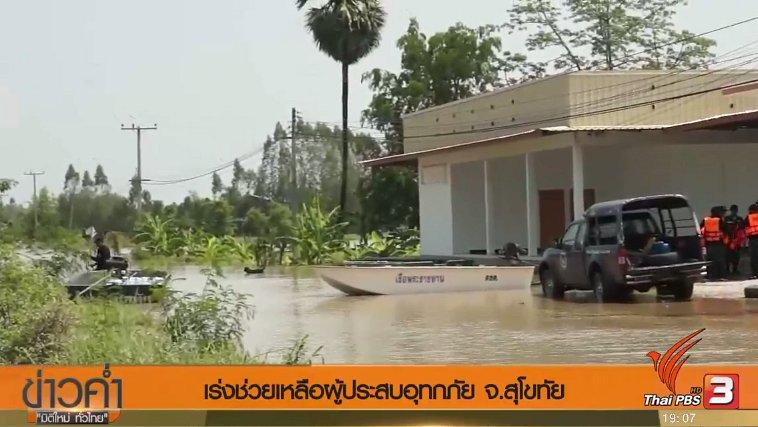 ข่าวค่ำ มิติใหม่ทั่วไทย - ประเด็นข่าว (21 พ.ค. 60)