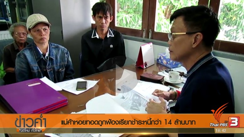 ข่าวค่ำ มิติใหม่ทั่วไทย - ประเด็นข่าว (11 พ.ค. 60)
