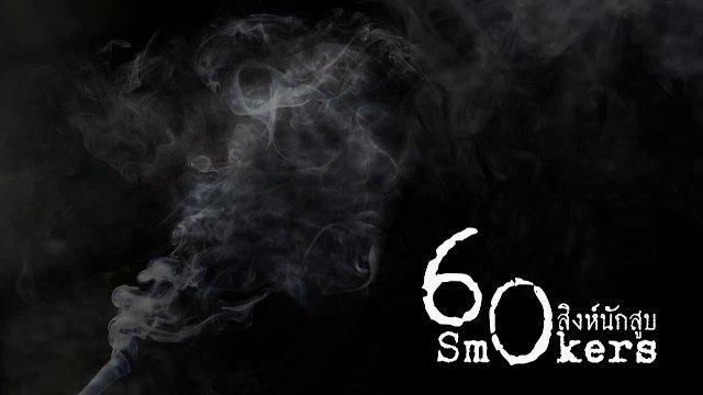 Talk to Films หนังเล่าเรื่อง - 60 Smokers