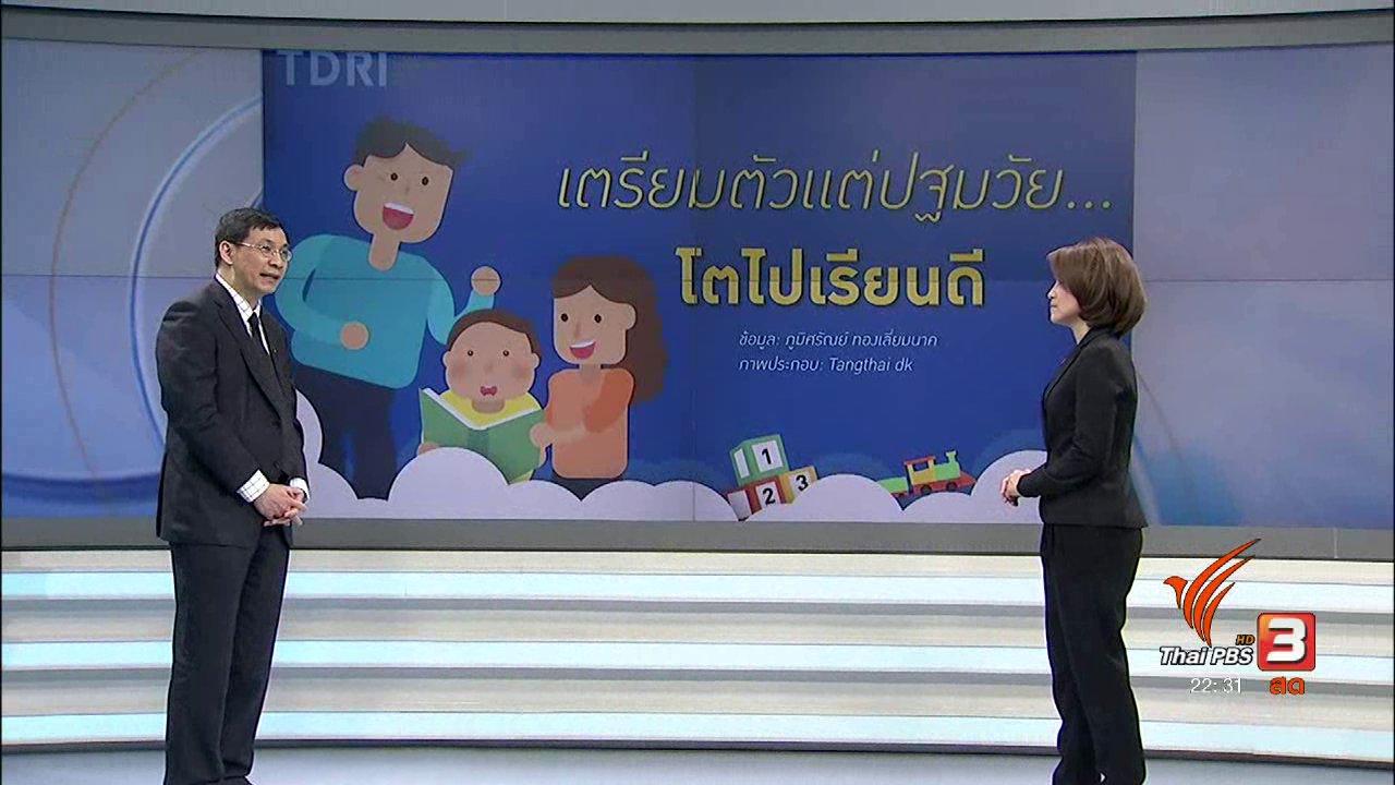 คิดยกกำลัง 2 กับ COMMENTATORS - พัฒนาการศึกษาไทย เริ่มที่พ่อแม่