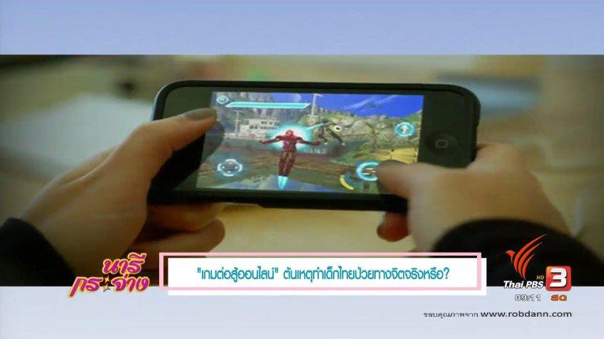 """นารีกระจ่าง - """"เกมต่อสู้ออนไลน์"""" ทำเด็กไทยป่วยทางจิตจริงหรือ?, มาร์คหน้าใสด้วยสมุนไพร """"กรุงเขมา"""""""