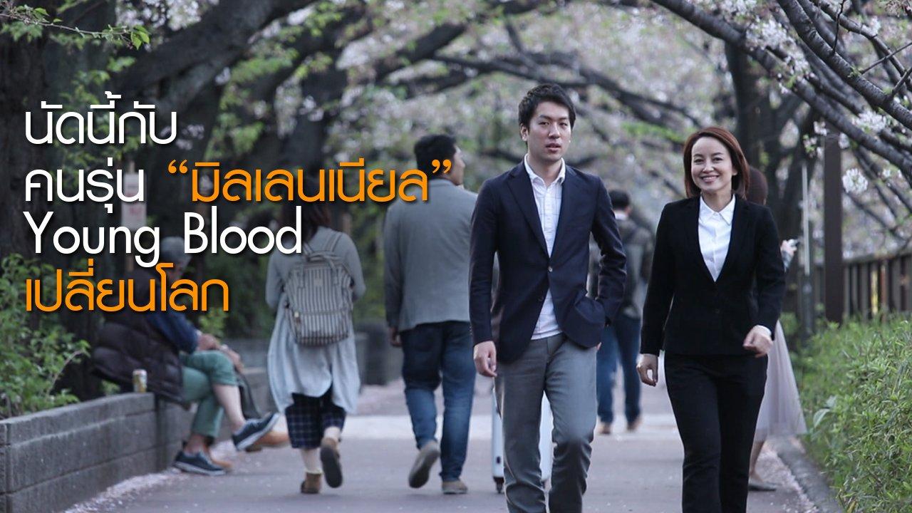 มีนัดกับณัฏฐา - นัดนี้กับคนรุ่นมิลเลนเนียล: Young Blood เปลี่ยนโลก