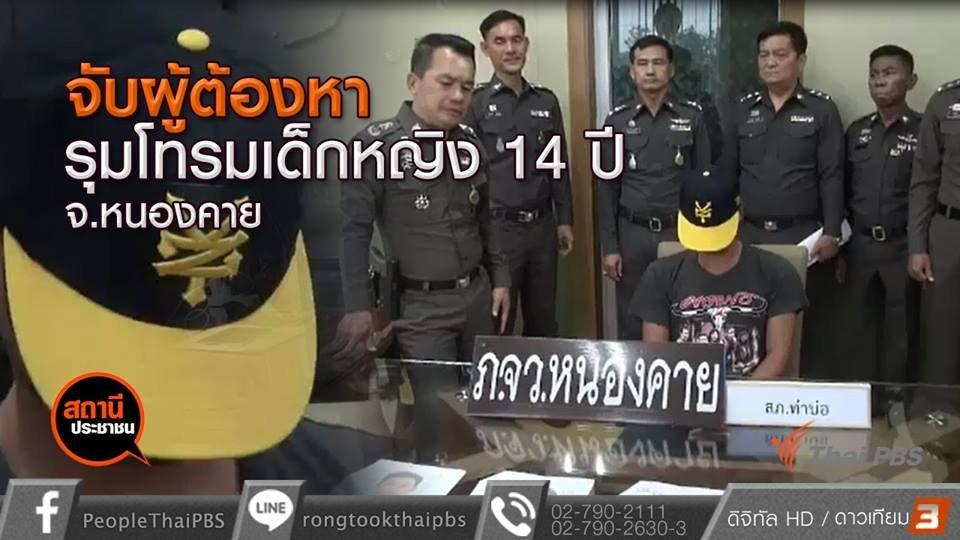 สถานีประชาชน - จับผู้ต้องหารุมโทรมเด็กหญิง 14 ปี อ.ท่าบ่อ จ.หนองคาย