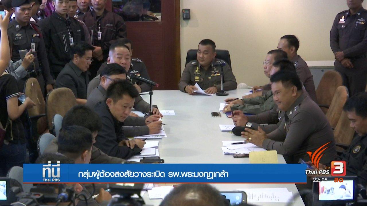 ที่นี่ Thai PBS - ประเด็นข่าว (24 พ.ค. 60)