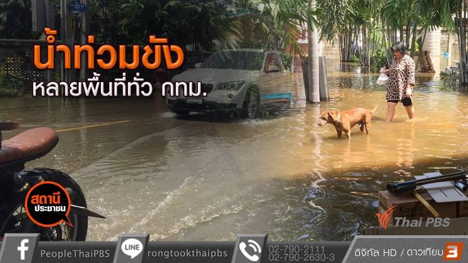 สถานีประชาชน - ฝนตกหนัก น้ำท่วมขังหลายแห่ง ทั่ว กทม.