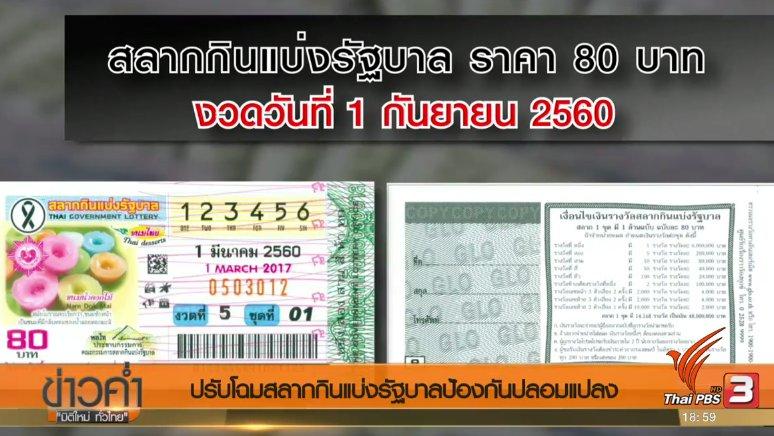ข่าวค่ำ มิติใหม่ทั่วไทย - ประเด็นข่าว (24 พ.ค. 60)