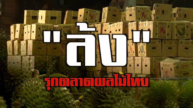"""พลิกปมข่าว - """"ล้ง"""" รุกตลาดผลไม้ไทย"""